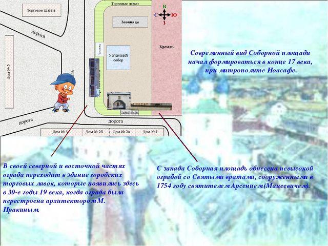 Современный вид Соборной площади начал формироваться в конце 17 века, при мит...