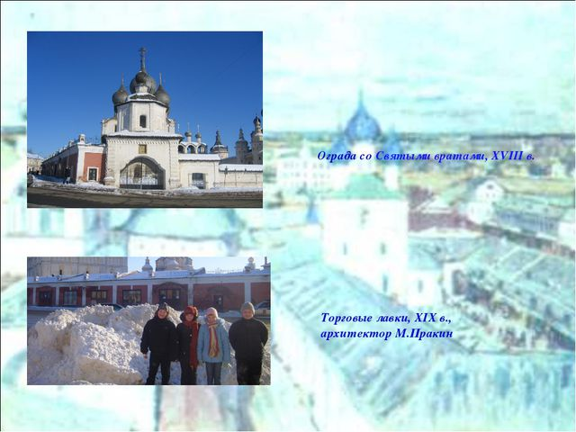 Ограда со Святыми вратами, XVIII в. Торговые лавки, XIX в., архитектор М.Пракин