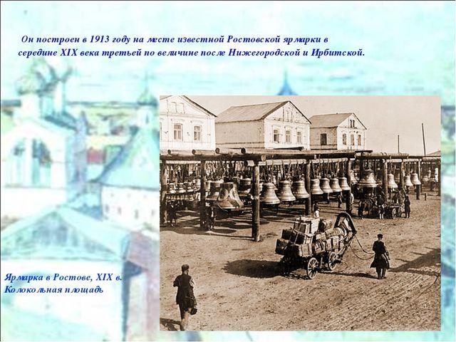 Ярмарка в Ростове, XIX в. Колокольная площадь Он построен в 1913 году на мест...