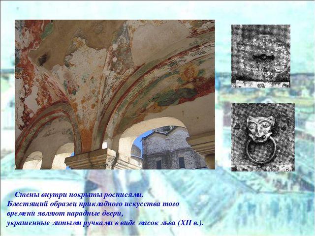 Стены внутри покрыты росписями. Блестящий образец прикладного искусства того...