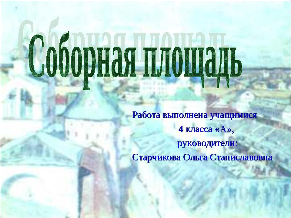 Работа выполнена учащимися 4 класса «А», руководители: Старчикова Ольга Стани...