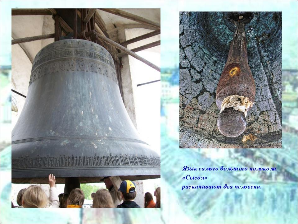 Язык самого большого колокола «Сысоя» раскачивают два человека.