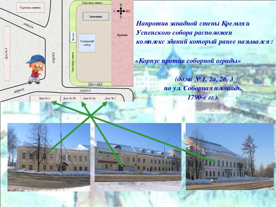 Напротив западной стены Кремля и Успенского собора расположен комплекс зданий...