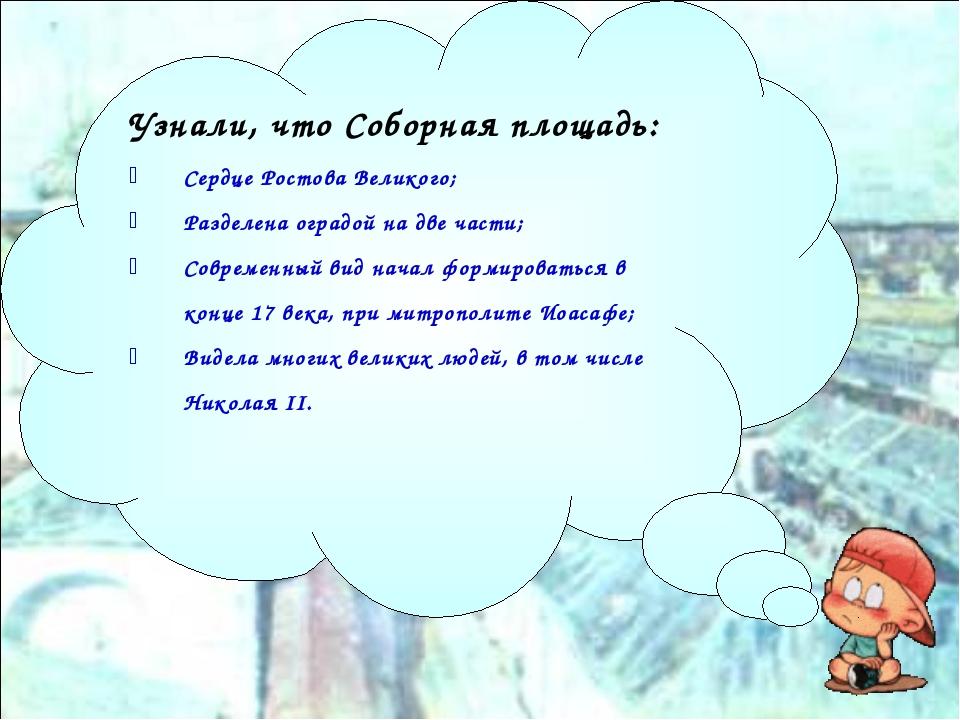 Узнали, что Соборная площадь: Сердце Ростова Великого; Разделена оградой на д...