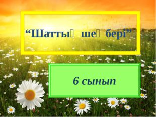 """""""Шаттық шеңбері"""" 6 сынып"""