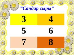 """""""Сандар сыры"""" 34 56 78"""