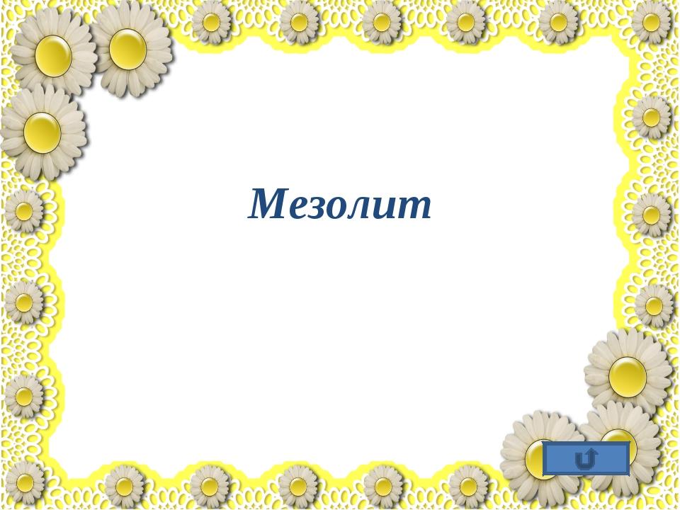 Мезолит