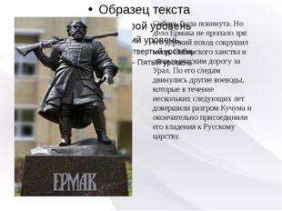 Сибирь была покинута. Но дело Ермака не пропало зря: его дерзкий поход сокру