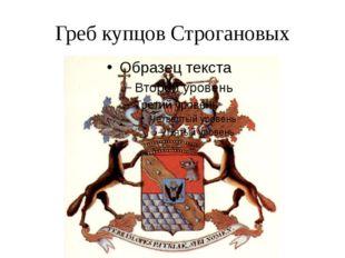 Греб купцов Строгановых