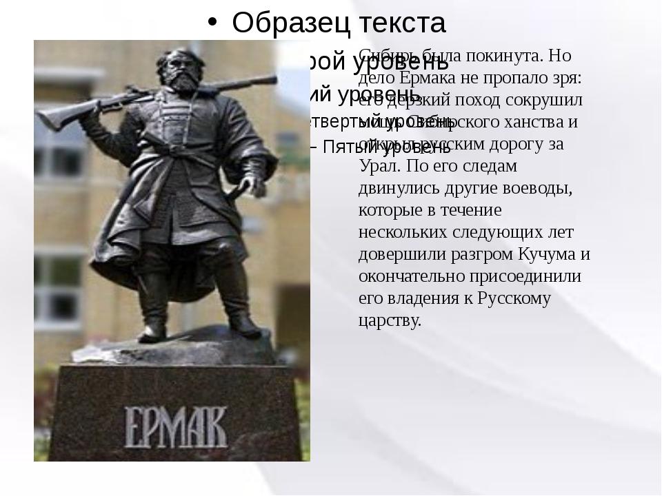 Сибирь была покинута. Но дело Ермака не пропало зря: его дерзкий поход сокру...