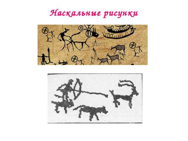 Наскальные рисунки