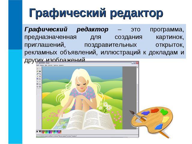 Графический редактор Графический редактор – это программа, предназначенная дл...