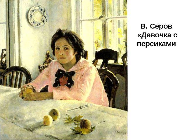 В. Серов «Девочка с персиками