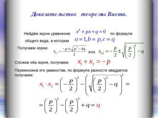 Найдём корни уравнение по формуле общего вида, в котором Доказательство теоре