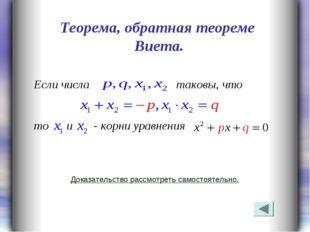 Теорема, обратная теореме Виета. Если числа таковы, что то и - корни уравнени