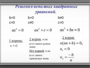 1 корень: x = 0 2 корня, если: а и с имеют разные знаки Нет корней, если: а и