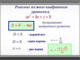 - дискриминант квадратного уравнения - корней нет - один корень - два корня Р
