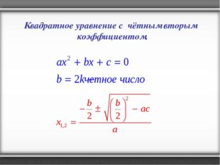Квадратное уравнение с чётным вторым коэффициентом.