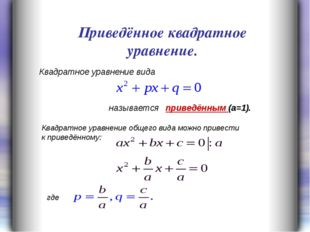 Приведённое квадратное уравнение. Квадратное уравнение вида называется привед