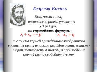 Если числа х1 и х2 являются корнями уравнения х2+рх+q=0 то справедливы формул