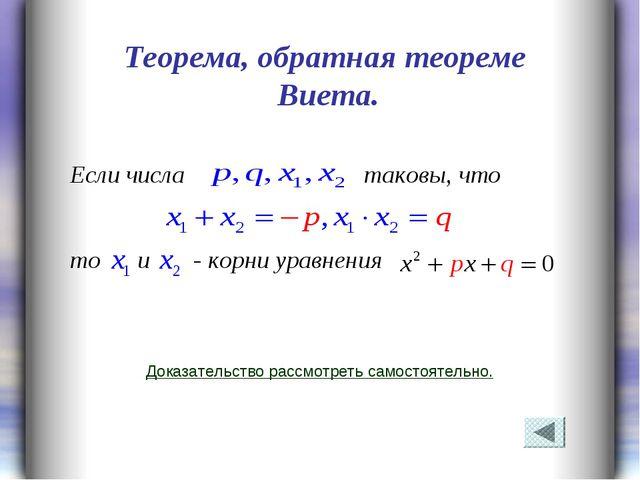 Теорема, обратная теореме Виета. Если числа таковы, что то и - корни уравнени...