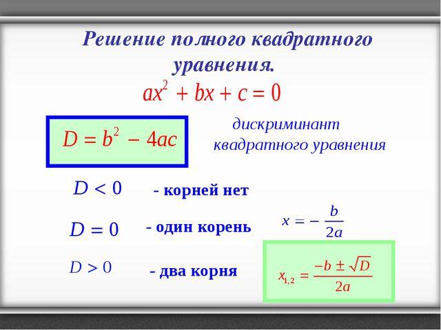 - дискриминант квадратного уравнения - корней нет - один корень - два корня Р...