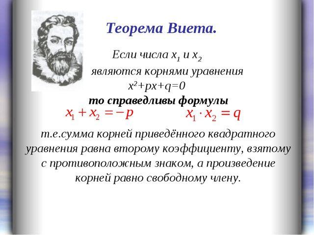 Если числа х1 и х2 являются корнями уравнения х2+рх+q=0 то справедливы формул...