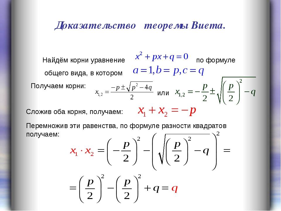 Найдём корни уравнение по формуле общего вида, в котором Доказательство теоре...