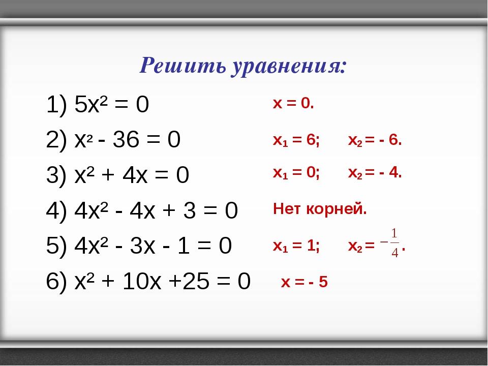 Решить уравнения: 1) 5х² = 0 2) х² - 36 = 0 3) х² + 4x = 0 4) 4х² - 4x + 3 =...