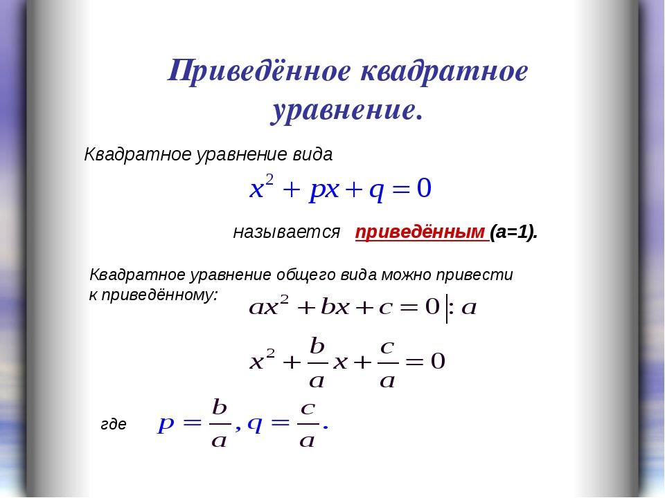 Приведённое квадратное уравнение. Квадратное уравнение вида называется привед...