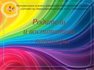 Муниципальное казенное дошкольное образовательное учреждение «Детский сад общ