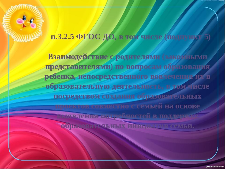 п.3.2.5 ФГОС ДО, в том числе (подпункт 5) Взаимодействие с родителями (закон...