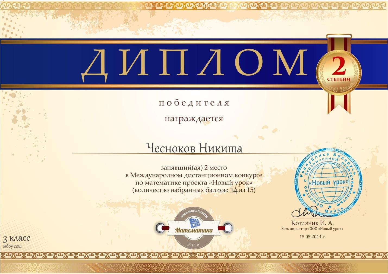 C:\Users\Галина\Desktop\свидетельства\format_A5_document_175076.jpg