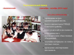 Подготовительный период «Аналитический» (сентябрь - октябрь 2010 года) АНАЛИ