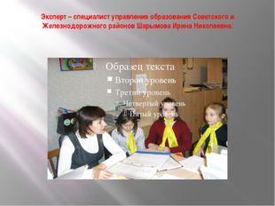 Эксперт – специалист управления образования Советского и Железнодорожного рай