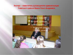 Эксперт – заместитель руководителя администрации Советского района Шеина Ольг