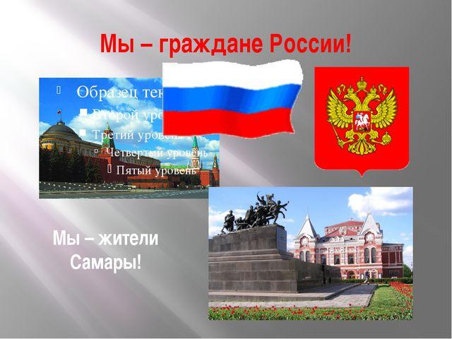 Мы – граждане России! Мы – жители Самары!