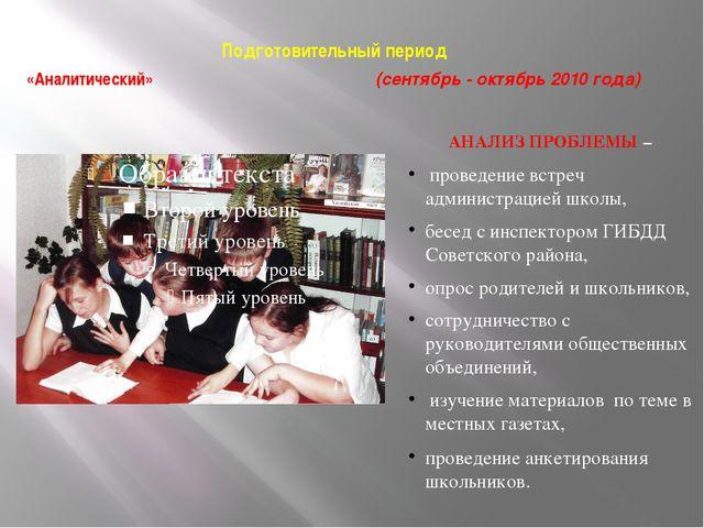 Подготовительный период «Аналитический» (сентябрь - октябрь 2010 года) АНАЛИ...