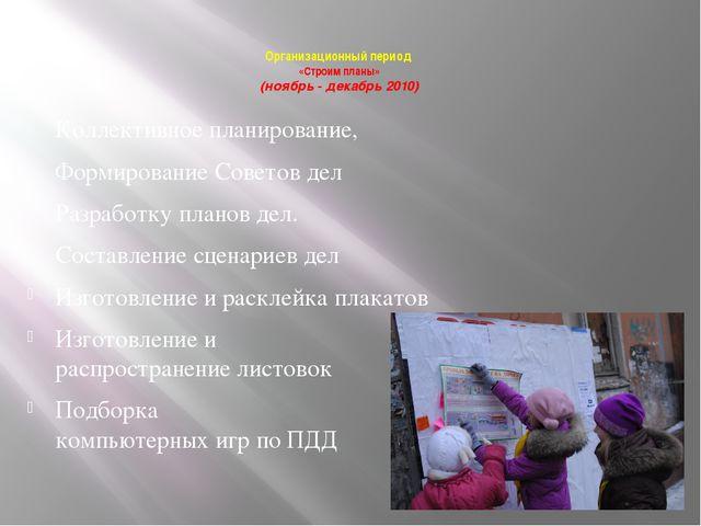 Организационный период «Строим планы» (ноябрь - декабрь 2010) Коллективное пл...
