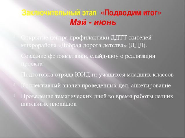 Заключительный этап «Подводим итог» Май - июнь Открытие центра профилактики Д...