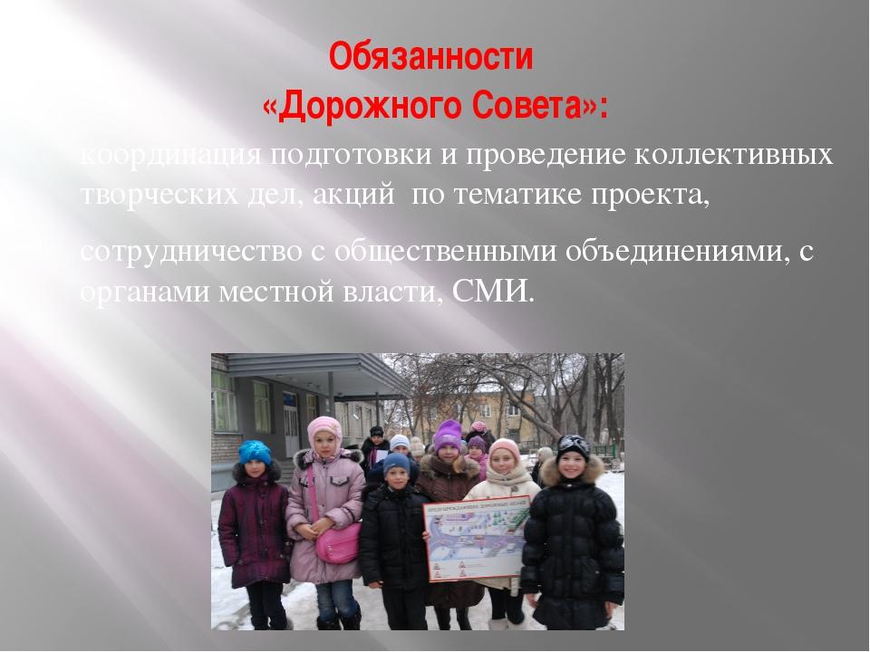 Обязанности «Дорожного Совета»: координация подготовки и проведение коллектив...