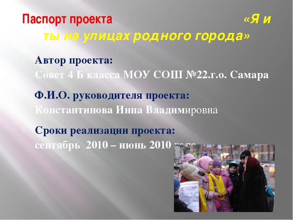Паспорт проекта «Я и ты на улицах родного города» Автор проекта: Совет 4 Б кл...