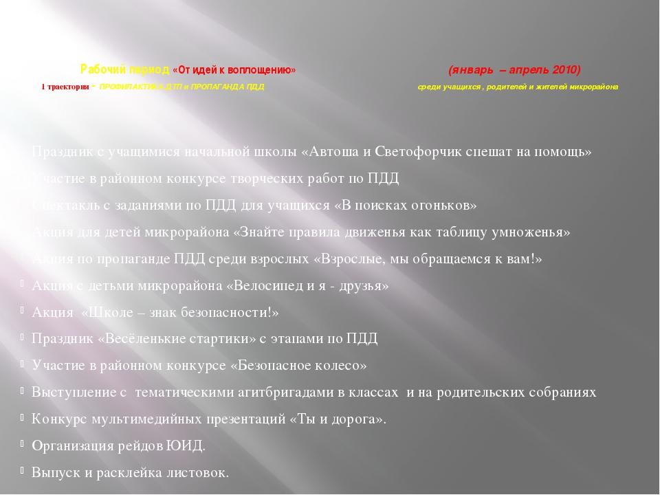 Рабочий период «От идей к воплощению» (январь – апрель 2010) 1 траектория - П...