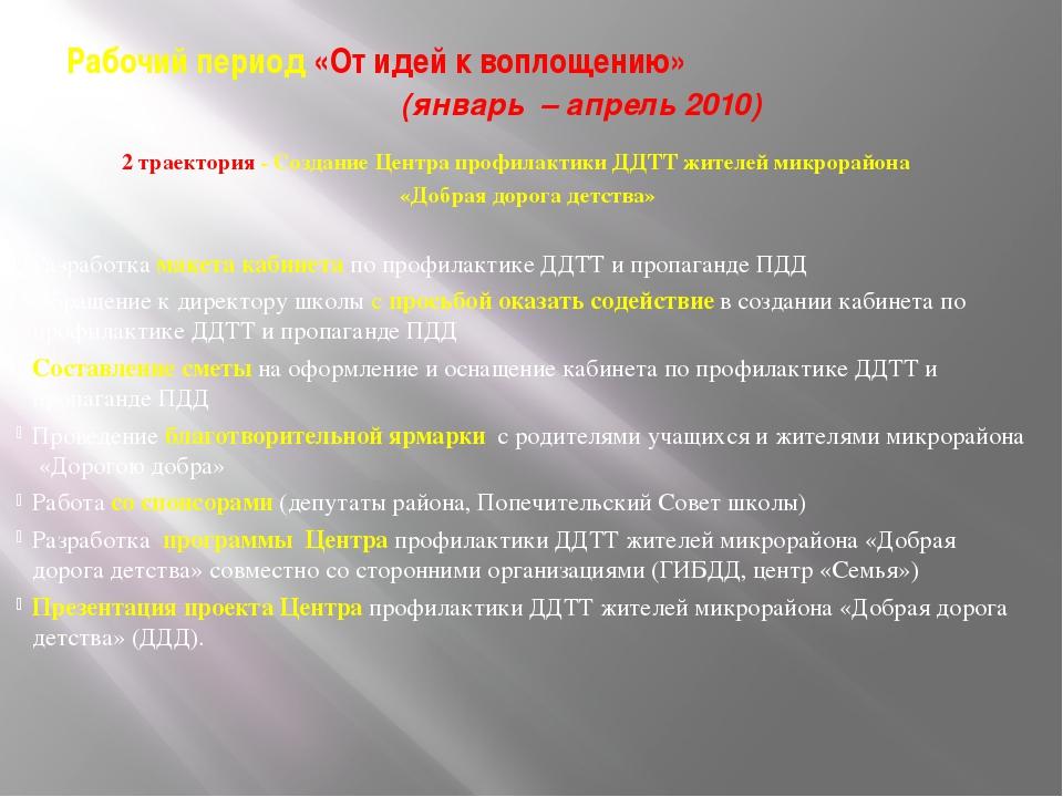 Рабочий период «От идей к воплощению» (январь – апрель 2010) 2 траектория - С...