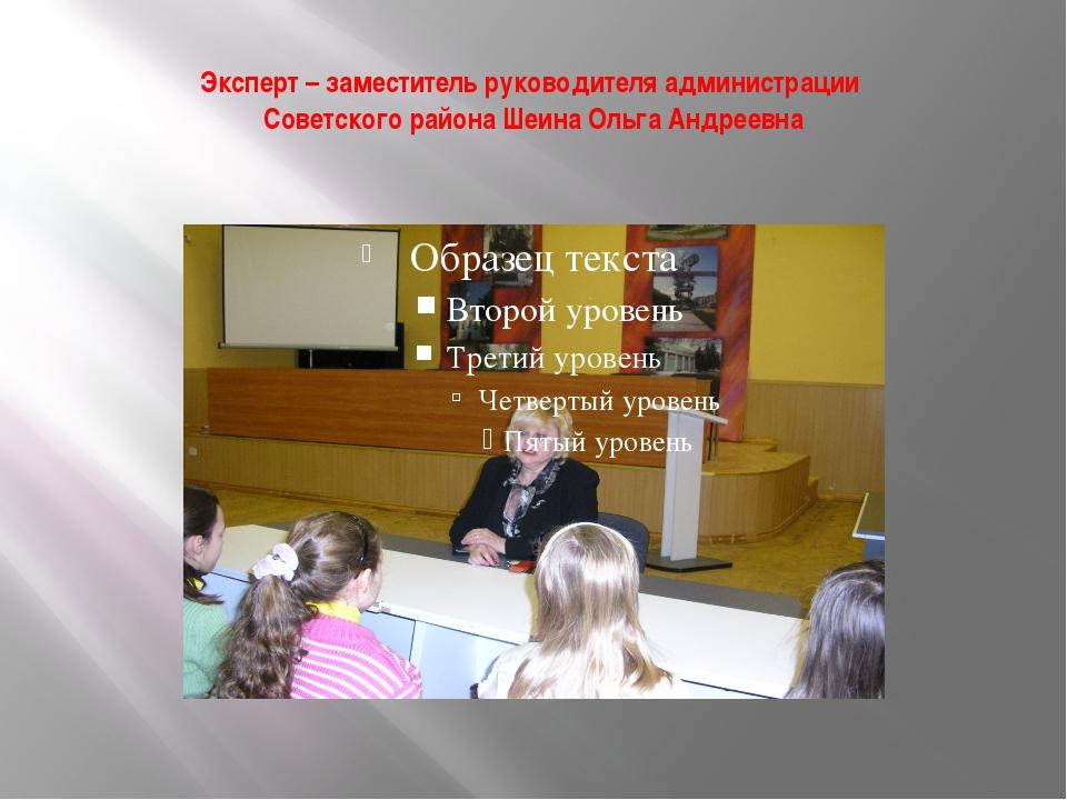 Эксперт – заместитель руководителя администрации Советского района Шеина Ольг...