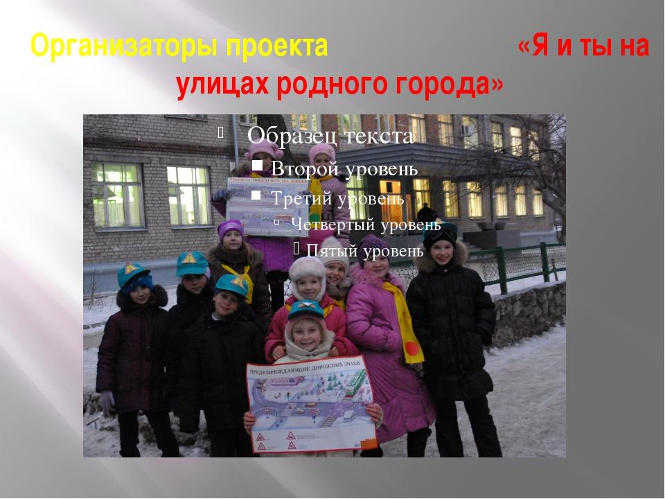 Организаторы проекта «Я и ты на улицах родного города»