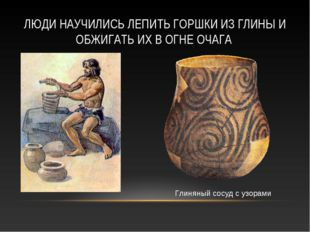 ЛЮДИ НАУЧИЛИСЬ ЛЕПИТЬ ГОРШКИ ИЗ ГЛИНЫ И ОБЖИГАТЬ ИХ В ОГНЕ ОЧАГА Глиняный сос