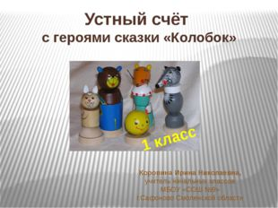 Устный счёт с героями сказки «Колобок» 1 класс Коровина Ирина Николаевна, учи