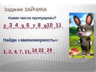 Задание ЗАЙЧИКА Какие числа пропущены? 2,…,…,5,…,7,…,9,…,… . Найди «закономер