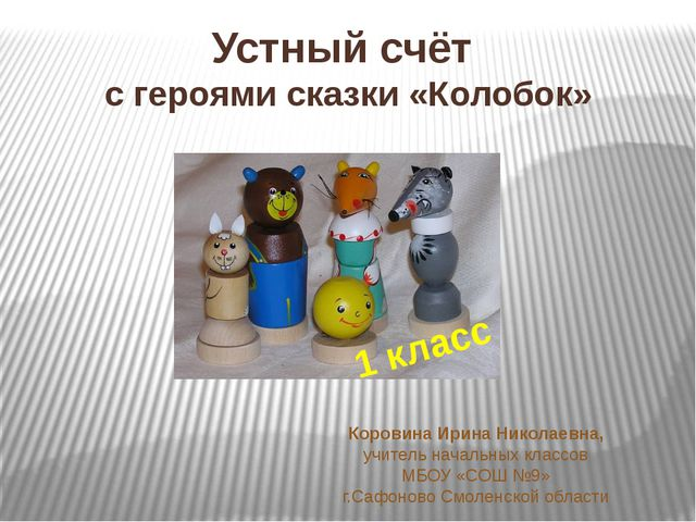 Устный счёт с героями сказки «Колобок» 1 класс Коровина Ирина Николаевна, учи...
